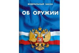 Нужно ли по закону разрешение на электрошокер в России?
